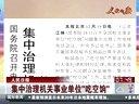 """人民日报:集中治理机关事业单位""""吃空饷""""[看东方]"""