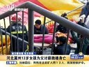 南方都市报 东方早报:河北冀州13岁女孩为父讨薪跳楼身亡[上海早晨]