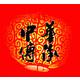 中华之光-传承的力量