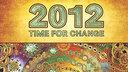 2012:改變時刻