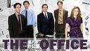 辦公室 第八季