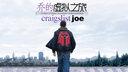 喬的虛拟之旅