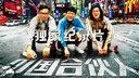 獨家紀錄片-《中國合夥人:陳可辛的新夢想》