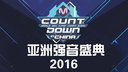 亞洲強音盛典 2016