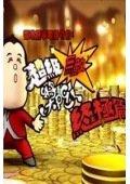 超级无敌奖门人终极篇 2013