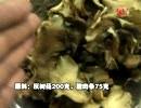 干锅灰树菇
