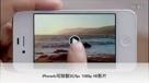 iPhone4S官方介绍影片中文字幕版