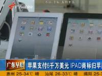 苹果6千万美元购买IPAD商标