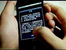 罗源 苹果手机 iphone 4s超级说明书之使用篇
