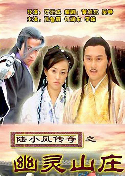 陆小凤传奇7之幽灵山庄(动作片)