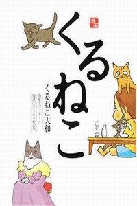 佝偻猫第一季