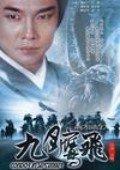 1986版九月鹰飞 01  - TVB