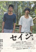 陸之魚.Seiji.Riku.no.Uo.Chi_Jap.DVDrip  - 西島秀俊