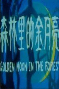 森林里的金月亮