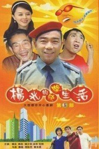 杨光的快乐生活 第五部