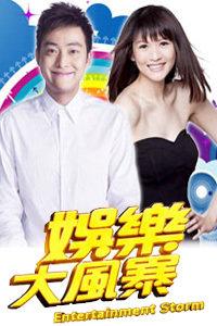 娱乐大风暴 2012