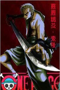 海賊王特別篇3索隆的劍技線上看.