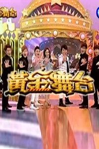 黄金舞台2011