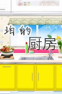 珀的厨房第一季