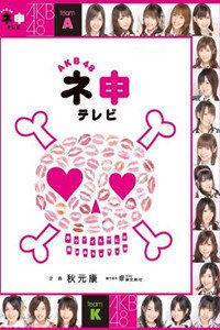 AKB48绁�TV绗�浜�瀛�