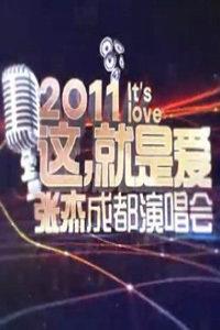 张杰个人演唱会 2011
