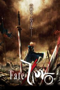 Fate Zero 第一季線上看.
