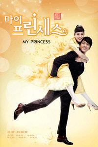 我的公主(粤语版)