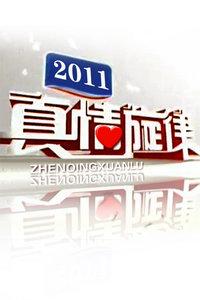 真情旋律 2011