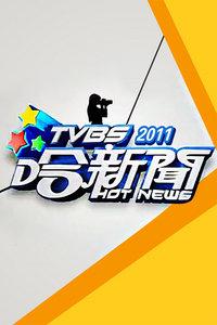 TVBS���伴��2011
