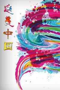 选美中国2011
