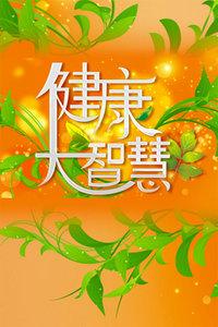 健康大智慧2012