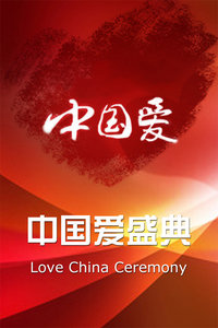 中国爱盛典2012