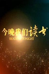 今晚我们读书