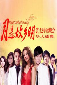 2012华人盛典•中秋晚会