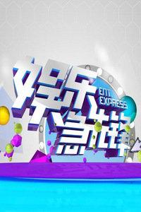 娱乐急先锋2011
