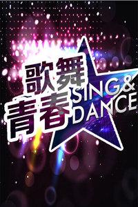 歌舞青春 2012