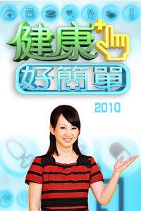 �ュ悍濂界����2010