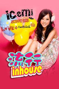 流行inhouse 2010