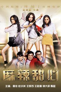 麻辣甜心 DVD