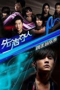 跨年音乐季2010(综艺)