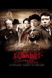 兵临城下抗日剧