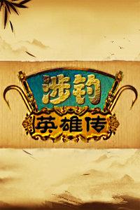 涉钓英雄传 2013