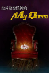 金秀路金民钟的My Queen 2013