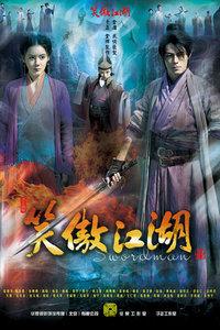 笑傲江湖(2013版)