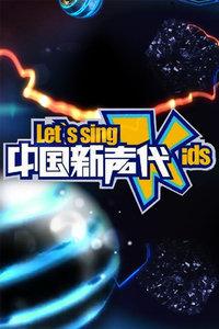中国新声代 2013