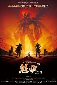 魁拔Ⅱ封面海报