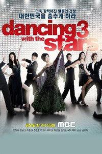 与星共舞韩国版第三季