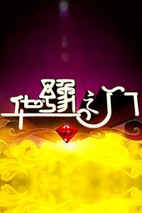 华豫之门2013