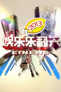 娱乐乐翻天 2013