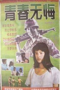 青春无悔 DVD